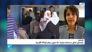 #x202b;الصحافة الإسرائيلية تعلق على تجميد المساعدات الأمريكية للأنروا#x202c;lrm;