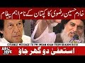 Download Special message to PM Imran Khan from Khadim Hussain Rizvi MP3,3GP,MP4