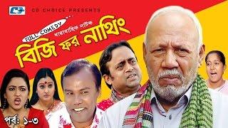 Busy For Nothing | EP 01-03 | ATM Shamsujjaman | Badhon | Tisha | Tinni | Bangla  Natok