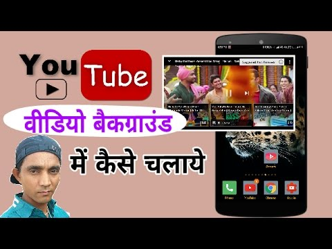 How to play Youtube videos in Background on Android phone {Hindi}