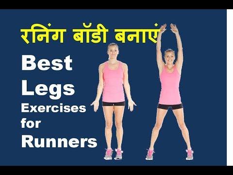 Best Leg Exercises for Runners Part #I