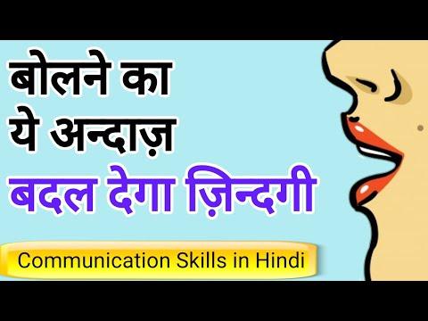 बोलने का ये अंदाज़ - बदल देगा ज़िंदगी (Communication Skills in Hindi)