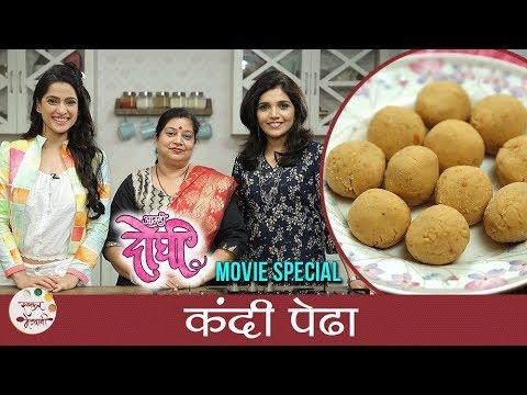 Kandi Pedha Recipe In Marathi | कंदी पेढा | Aamhi Doghi Movie Special | Mukta Barve | Priya Bapat