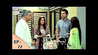 Chandni Begum Episode 72 - 22nd January 2018 - ARY Digital Drama