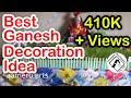 आम्ही केलेली गणपती सजावट Home Ganapati/ganesh Decoration Ideas