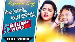 Akhi Miseilu Prema Sikheilu - Odia New Romantic Masti Song - Humane Sagar -Asima Panda-StudioVersion