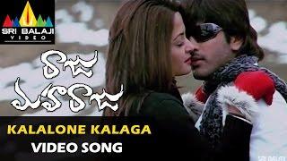 Raju Maharaju Video Songs   Kalalone Kalagantunna Video Song   Sharwanand   Sri Balaji Video