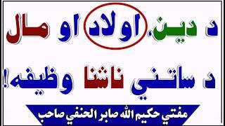 Da Deen, Nafs,Awlad aw Mal Da Hiffazat Wazifa/دین, نفس ,اولاد و مال حفاظت کے لیے وظیفہ