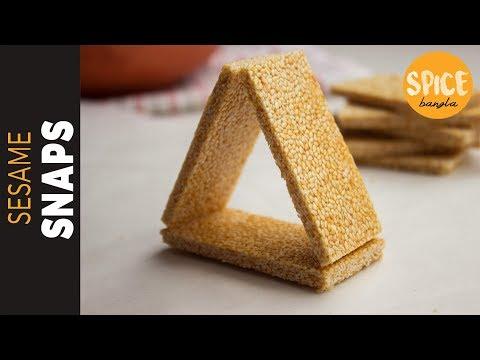 তিলের খাজা | বৈশাখী রেসিপি ২০১৮ | Sesame Snaps Recipe | Tiler Khaja Bangla Recipe | Snacks Recipe