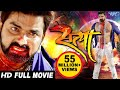 SATYA - Superhit Full Bhojpuri Movie - Pawan Singh, Akshara | Bhojpuri Full Film 2018 mp3