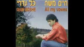 """חיים משה - בואו נשיר לארץ יפה (""""כל נדריי"""") Haim Moshe"""