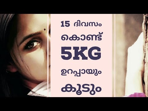 How to Gain Weight// weight Gain Tips//Easy to Gain Weight Health//Health  Tips in Malayalam