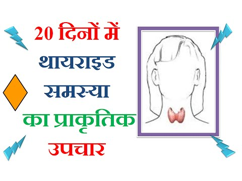Hyperthyroidism hypothyroidism and Thyroid gland थायराइड का प्राकृतिक उपचार - Natural Cure treatment