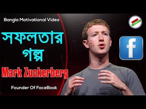 Success Story of Mark Zuckerberg In Bangla - Bangla Motivational Video For Success In Life