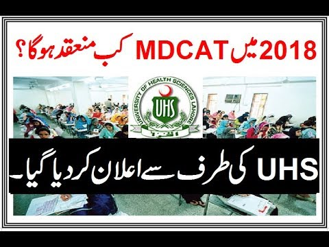 MDCAT 2018 Dates and Updates (UHS Lahore 2018-19)