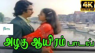 அழகு ஆயிரம்|| Azhagu Aayiram ||S. Janaki Melody Tamil H D Video Song