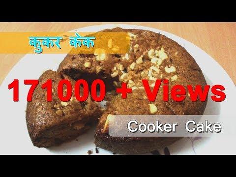 बिना अंडे का केक, Eggless Cooker Cake Recipe in Hindi, homemade cooker cake recipes in hindi