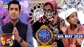 Shan-e-Iftar   Segment - Naiki    Ek Ghareeb Khandan Ka Waqia   6th May 2020