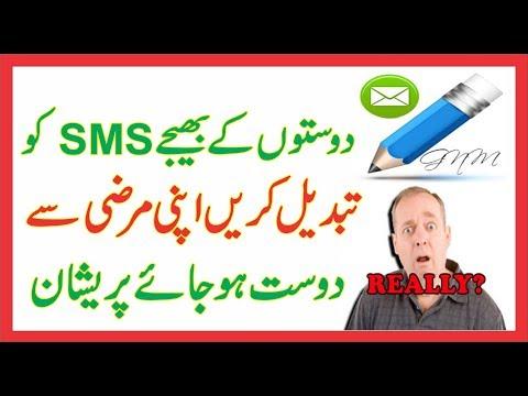 Best SMS Editor App For android 2018 || kesi bhe sms ko change karain || it wale raja