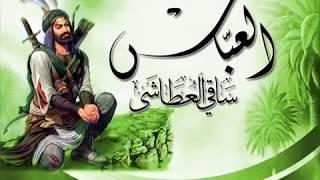 #x202b;عباس يا عباس - احمد الساعدي Abbas Ya Abbas#x202c;lrm;