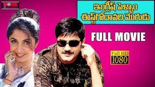 English Pellam Eastgodavari Mogudu Telugu Full Movie || Srikanth || Ramya Krishna || Movie Express