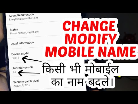 How To Change Mobile Model Number || Android Coding Changes