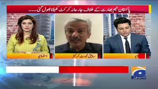 Asia Cup: Pakistan Ki Bharat Se Bad-Tareen Shikst – Geo Pakistan