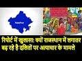 रिपोर्ट में खुलासा: क्यों राजस्थान में लगातर बढ़ रहे है दलितों पर अत्याचार के मामले