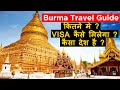 Download           Burma Travel Guide | Myanmar Travel & Tourism MP3,3GP,MP4
