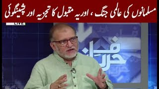 Muslims and World | oriya maqbool jan | Harf e raaz