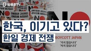 Download 한국 이기고 있다? / 한일 경제 전쟁 [공병호TV] Video