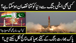 Facts about the results of indo pak waar | Urdu cover