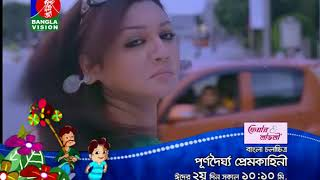Purnodorgho Prem Kahini | BanglaVision Eid Movie Promo | Eid al-Adha 2017