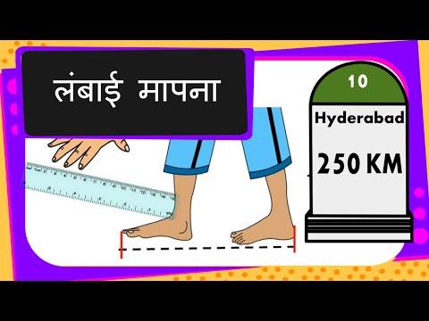 Maths - लम्बाई मापना -  Measurement Length - Hindi