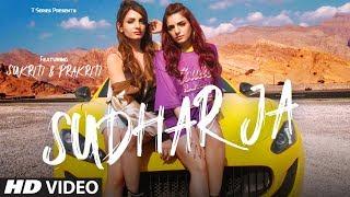 Sudhar Ja Video | SUKRITI & PRAKRITI KAKAR | ABHIJIT VAGHANI | New Song 2019 | T-Series