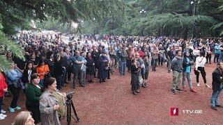ვაკის პარკში სოლიდარობის აქცია დასრულდა