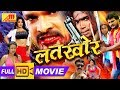 LATKHOR Full Movie HD Khesari Lal Yadav Monalisa NEW BHOJPURI MOVIE 2018 mp3