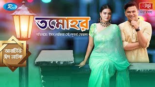 Tomohor | তমোহর | Ferdousi Mozumder | Suborna Mustafa | Mou | Nayem | Rtv Eid Special