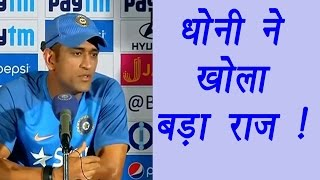 MS Dhoni says, Split Captaincy scenario doesn