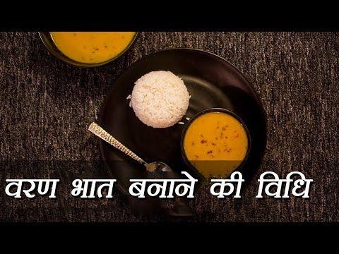 Varan Bhaat Recipe   ऐसे बनाये वरण भात   Mahrashtrian Dal Bhaat Recipe   Boldsky