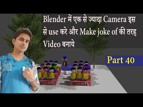 How To Use Multipal Cmera In Blender Like Mkae joke of Tutorial Part 40 In Hindi
