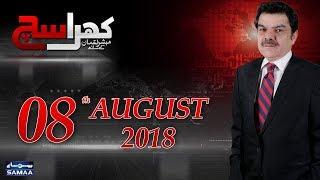Tabdeeli ka Samaa | Khara Sach | Mubashir Lucman | SAMAA TV | 08 August 2018
