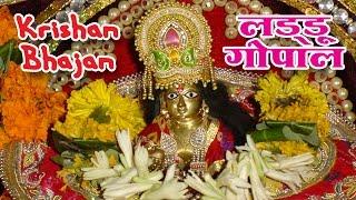 आ गया कृष्ण जी का सबसे सुपरहिट भजन !! लड्डू गोपाल !! New Hindi Krishan Ji Song