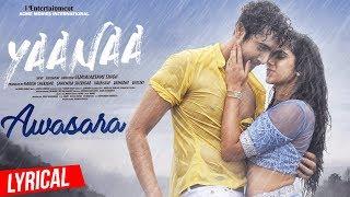 Awasara Lyrical Video Song | Yaanaa Movie | Shashaa Tirupati | Vaisiri,Sumukha | Vijayalakshmi Singh