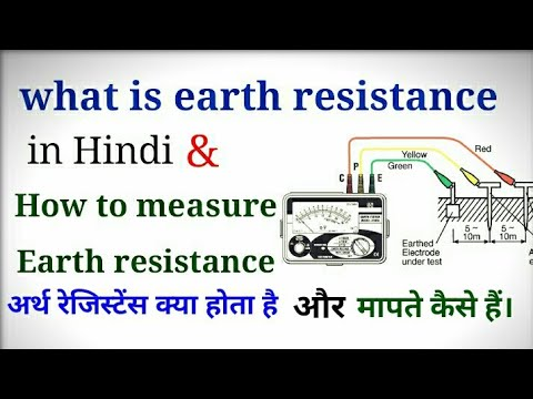Earth resistance in Hindi [{हिंदी में }] and how to measure earth resistance