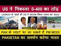 Indian Defence News:PM Narendra Modi may visit Pakistan,India-Pakistan Friendship,US counter fr S400