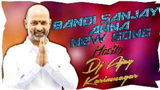 Pothe poni Pranalu Bandi SANJAY Anna Song Punch Style Remix