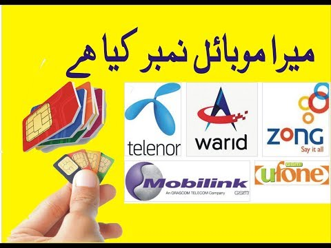 how to check sim number mobilink,telenor,warid,zong,ufone urdu\hindi