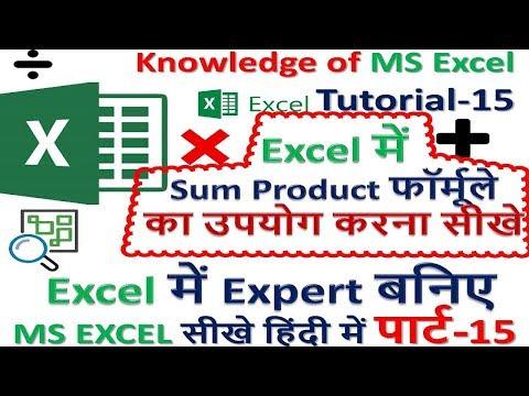 Excel में  Sum Product फॉर्मूले का उपयोग करना सीखे Knowledge of Excel Tutorial-15 #Rbtechexcel