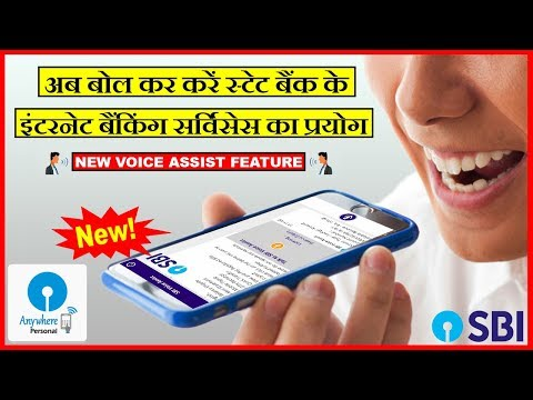 SBI Anywhere Personal App – New Voice Assist Feature | State Bank Update 2018
